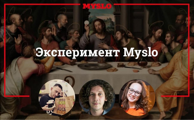 Эксперимент Myslo: как выжить на прожиточный минимум?