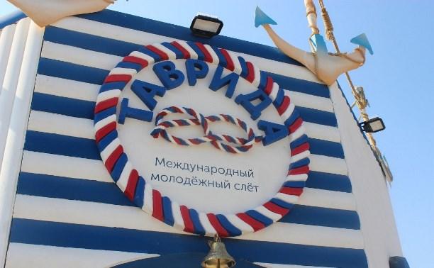 Туляков приглашают принять участие во Всероссийском молодёжном форуме «Таврида»