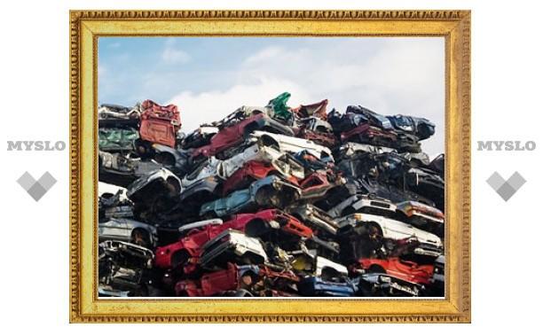 Минпромторг притормозил программу утилизации автомобилей