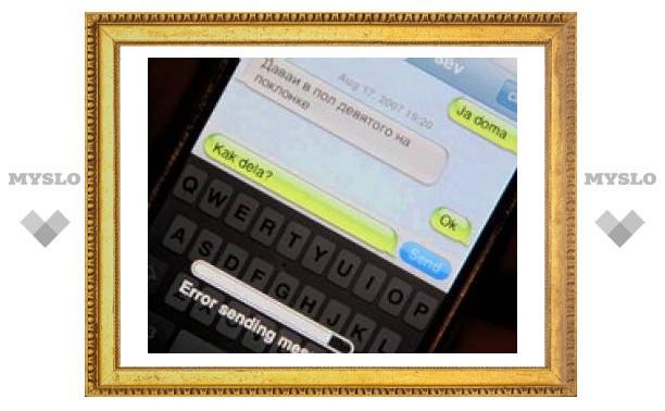 SMS-сообщения влияют на мозг сильнее марихуаны