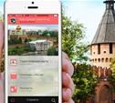 Туристическое приложение о Туле доступно для iOS и Android