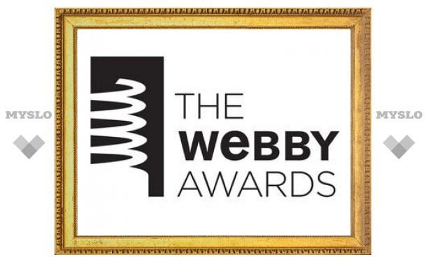 Объявлены номинанты 14-й ежегодной премии Webby Awards