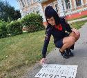 Сотрудники ГИБДД в Туле напомнили о Правилах дорожного движения рисунками на асфальте