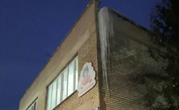 Тульский детсад месяц просил убрать сосульку с крыши