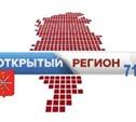 """Федеральный Совет по открытым данным высоко оценил """"Открытый регион 71"""""""