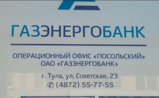 Агентство по страхованию вкладов будет санировать «Газэнергобанк»
