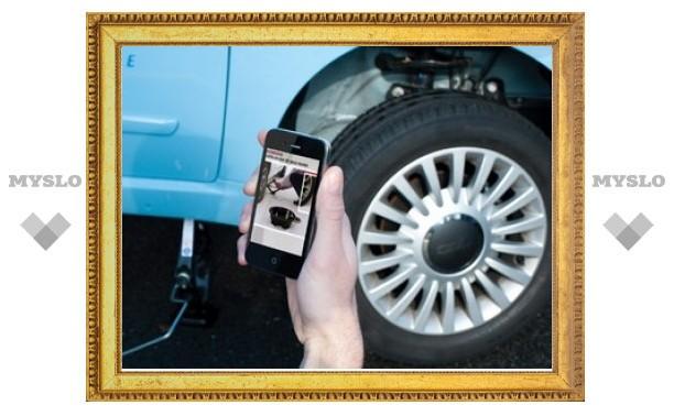 iPhone поможет поменять колесо на автомобилях Lancia и Alfa Romeo