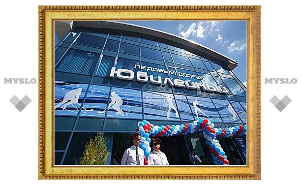 Ледовый дворец «Юбилейный» открылся в Новомосковске