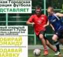 В Туле стартует футбольный турнир в новом формате
