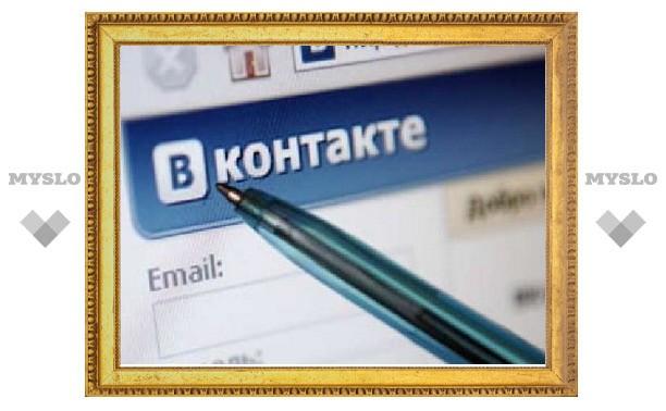 «Билайн» открыл для туляков представительство «ВКонтакте»