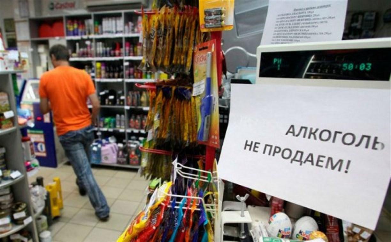 7 января в центре Тулы запретят продавать алкоголь