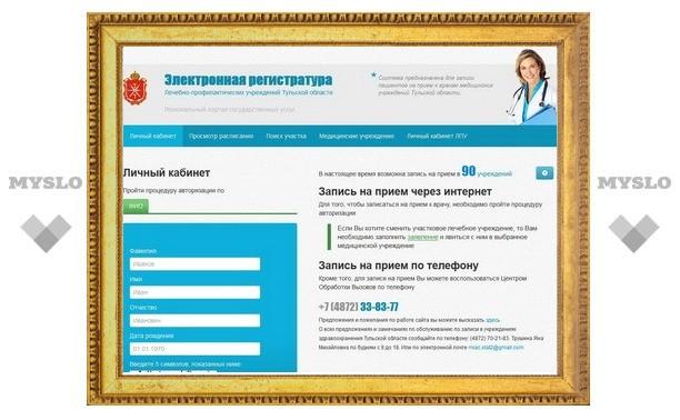 А вы знаете, как записаться к врачу через электронную регистратуру?