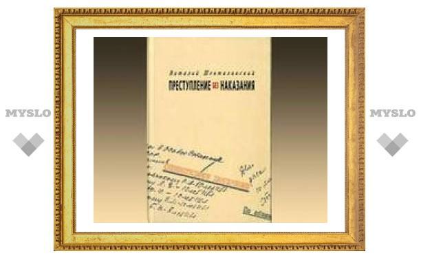 Вышла книга о писателях, репрессированных в СССР