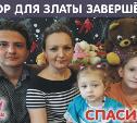 Сбор средств на лечение маленькой Златы Артамоновой из Ефремова завершен