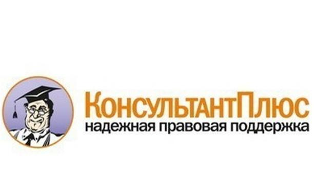 Путеводители КонсультантПлюс помогают учесть риски при подготовке договоров