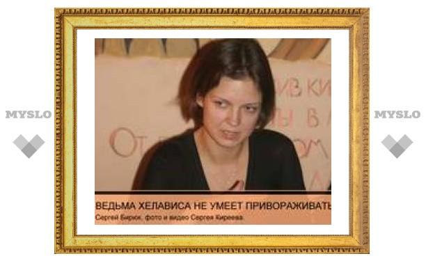 """Хелависа из """"Мельницы"""" не умеет ворожить"""