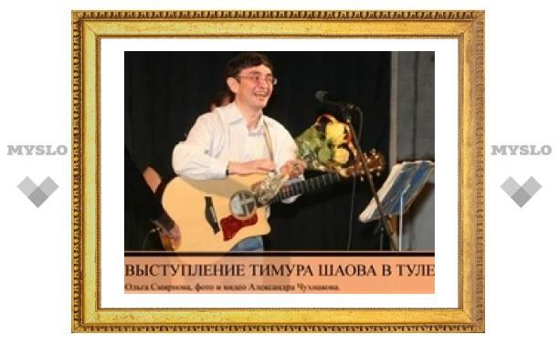 Откровения барда Тимура Шаова на гастролях в Туле