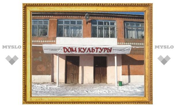 Сельские клубы в Тульской области будут переоборудовать