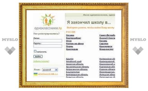 """Взломщика будут судить за подмену фотографий на """"Одноклассниках"""""""