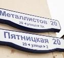 Туляки хотят оставить улице Металлистов современное название