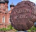 Тула участвует в конкурсе городов России