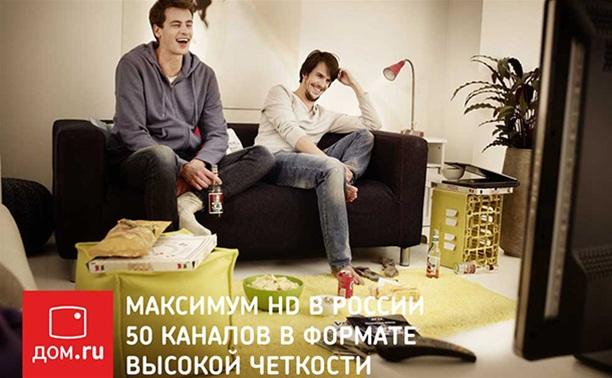Туляки смогут смотреть максимум HD в России