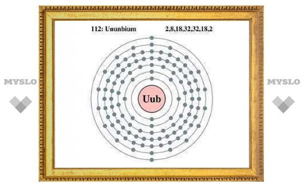 Самый тяжелый элемент таблицы Менделеева отпраздновал получение имени