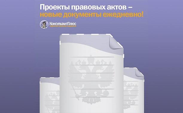 Проекты правовых актов - поступление документов ежедневно!