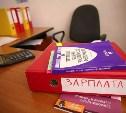 В Плавске директор УК «Любимый дом» задолжал сотрудникам 400 тыс. рублей