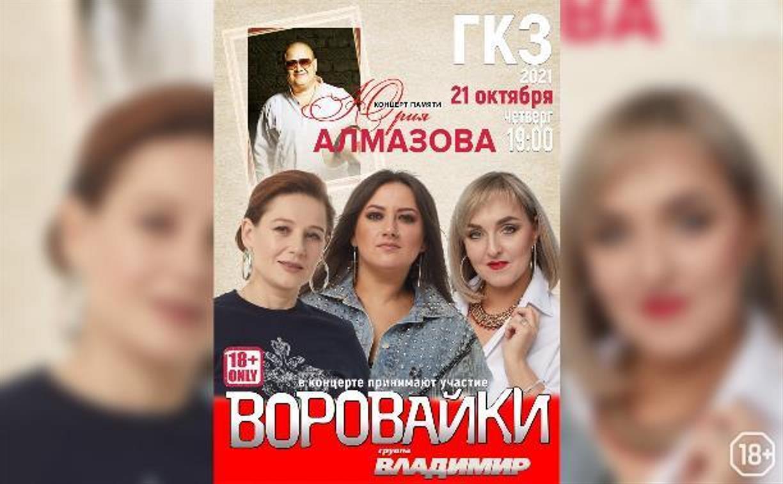 Туляков приглашают на концерт группы «Воровайки»
