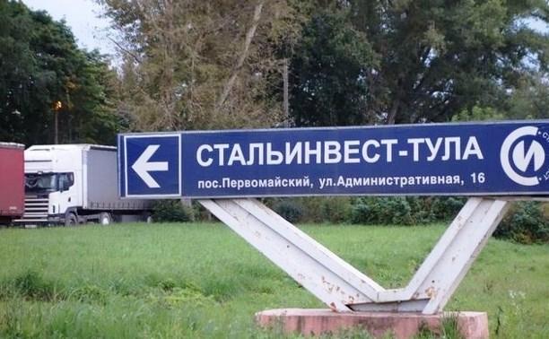 «Стальинвест» задолжал сотрудникам зарплату за четыре месяца