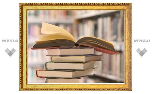 Тульские книги получили дипломы на международной книжной выставке в Минске