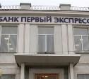 Банк «Первый Экспресс» выплатил вкладчикам более миллиарда рублей