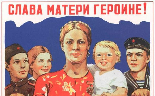 В России хотят возродить звание «Мать-героиня»