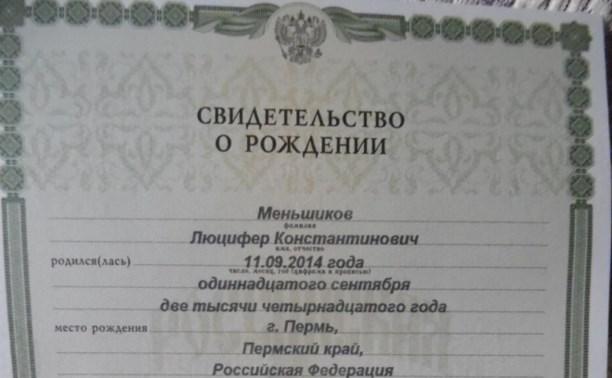В Госдуме готовят законопроект о запрете называть детей экзотическими именами