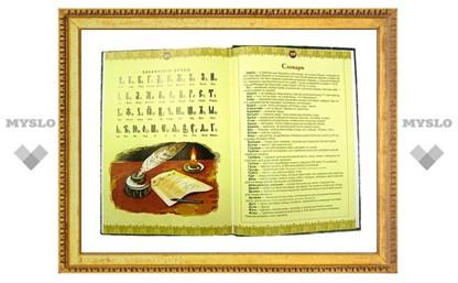 Сегодня – 140 лет толстовской «Азбуке»