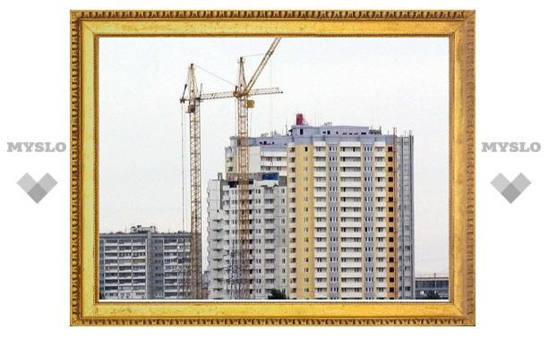 Ввод жилья в Тульской области сократился на 16 процентов