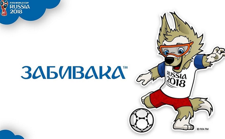 Волк Забивака выбран талисманом ЧМ по футболу 2018 года