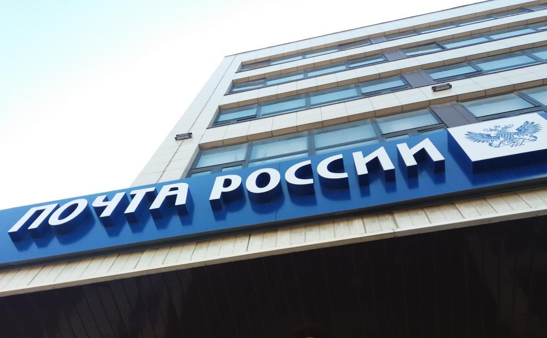 Почтовые отделения в Туле, Новомосковске и Узловой теперь работают без выходных