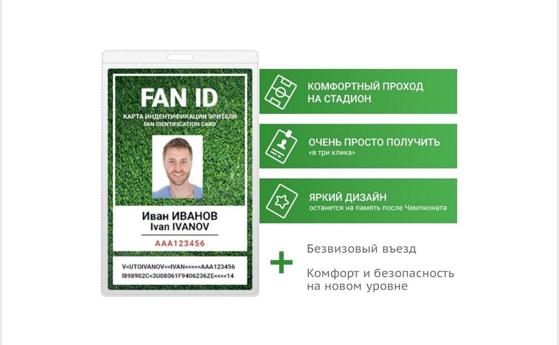 Футбольным болельщикам будут выдавать особые паспорта