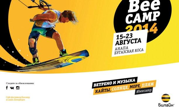 «Билайн» приглашает на фестиваль BeeCamp в Анапу