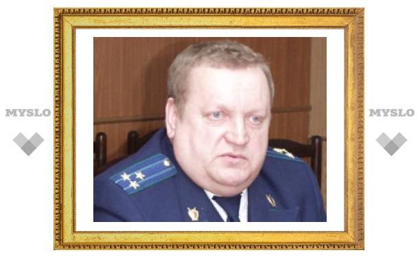 Прокурор Тульской области ушел на пенсию