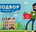 Тульских учителей и школьников приглашают на Всероссийский конкурс «Экодвор»