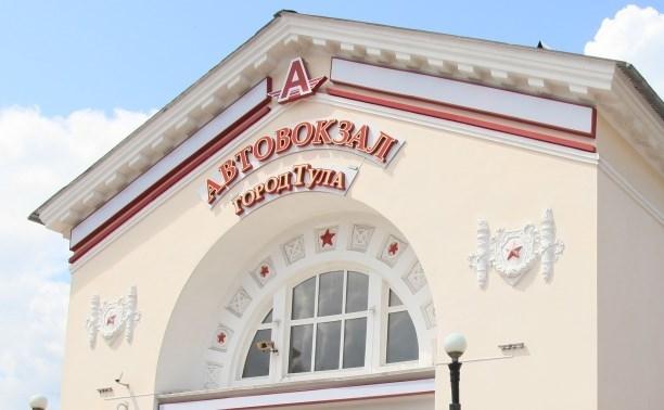 В Туле реконструируют автовокзал
