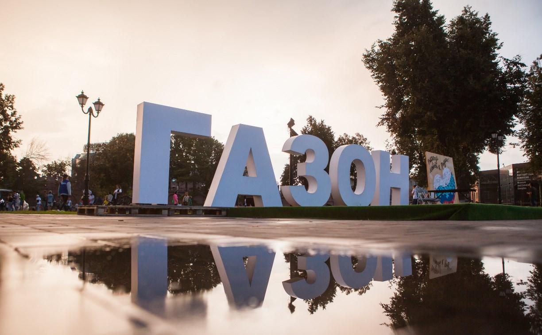 Молодежный проект «Газон» в Туле: это было круто!