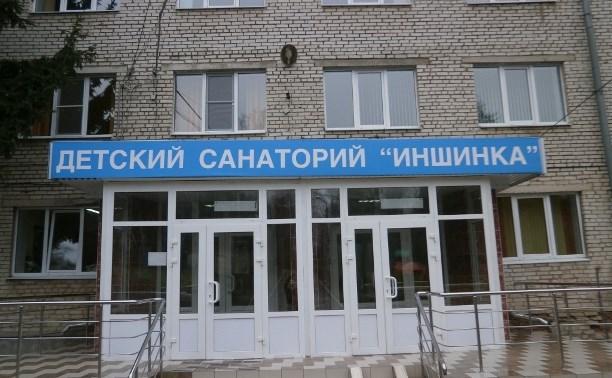 Следователи проводят проверку в тульском санатории «Иншинка»