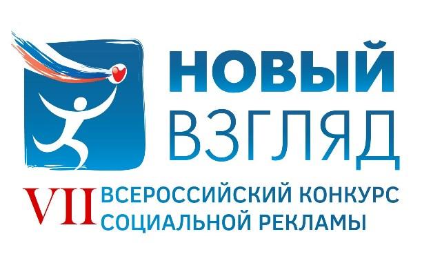 В Туле стартовал конкурс социальной рекламы «Новый Взгляд»