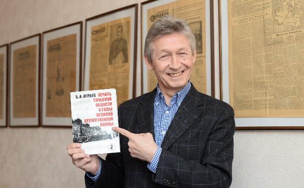 Заведующий кафедрой журналистики ТулГУ написал книгу о газетах в годы войны