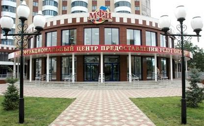 До конца 2013 года в Тульской области откроют 13 многофункциональных центров