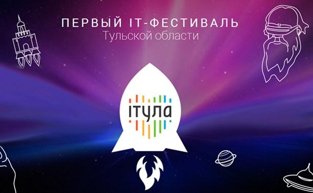 В Туле состоится Первый IT-фестиваль «ITула»